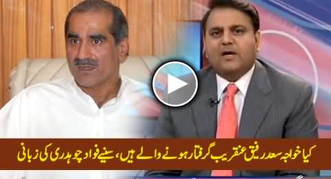 Is Khawaja Saad Rafique Going to Be Arrested - Watch What Fawad Chaudhry Is Hinting