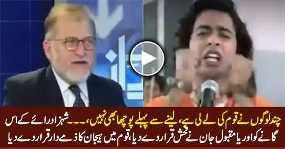 Is Ko Sharm Aani Chahiye - Orya Maqbool Jan Bashing Shehzad Roy on His Song