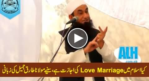 Is Love Marriage Allowed in Islam or Not, Watch A Bayan by Mualana Tariq Jameel