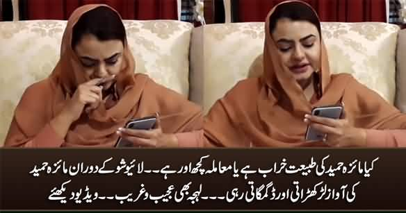 Is Maiza Hameed Drunk? See Her Condition In Live Show