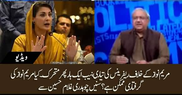 Is Maryam Nawaz Sharif Going To Be Arrested? Chaudhry Ghulam Hussain Tells Details