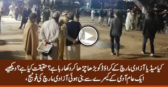 Is Media Deceiving People? See Actual Footage of Azadi March Crowd
