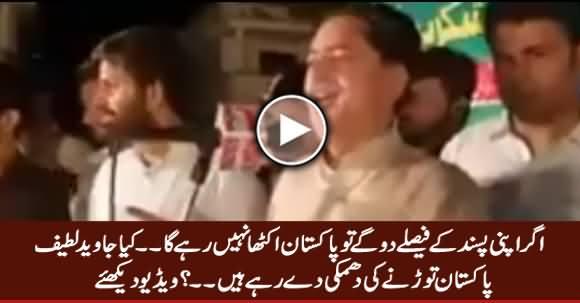 Is Mian Javed Latif Threatening Pakistan? Watch What He Is Saying