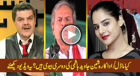 Is Model / Actress Sheen the Second Wife of Javed Hashmi? Watch This Video