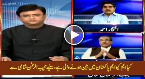 Is MQM Going To Be Banned in Pakistan - Watch Mujeeb-ur-Rehman Shami's Reply