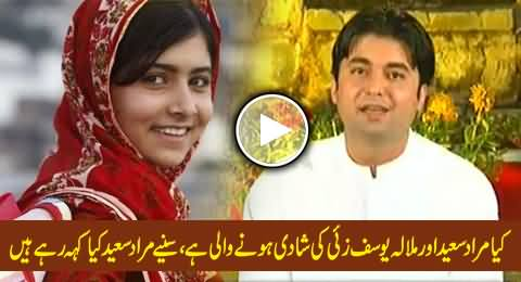 Is Murad Saeed Going to Marry with Malala Yousafzai, Watch Murad Saeed's Clarification