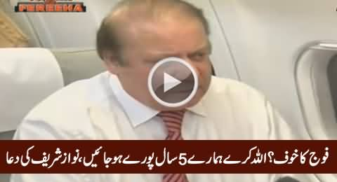 Is Nawaz Sharif Afraid of Army? Watch What He Is Praying For His Govt
