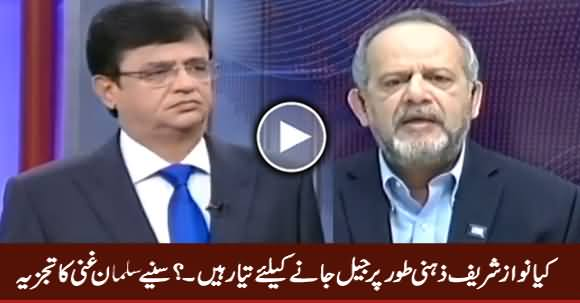 Is Nawaz Sharif Mentally Ready To Go To Jail? Listen Salman Ghani's Analysis