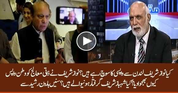 Is Nawaz Sharif Thinking To Come Back Pakistan? Haroon Ur Rasheed Tells Details