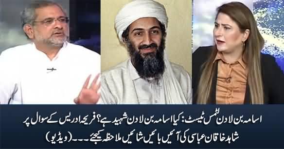 Is Osama Bin Laden A Martyr? Fareeha Idrees Asks Shahid Khaqan Abbasi