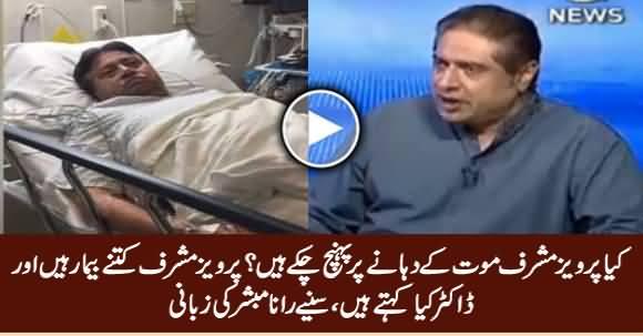 Is Pervez Musharraf on The Verge of Death? Listen What Rana Mubashir Telling