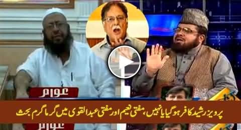 Is Pervez Rasheed Kaafir or Not? Hot Debate Between Mufti Naeem & Mufti Abdul Qawi