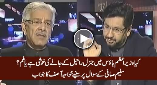 Is PM House Happy After General Raheel's Retirement or Not? Watch Khawaja Asif's Reply