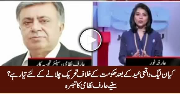 Is PMLN Really Going To Run Movement Against Govt? Listen Arif Nizami's Reponse