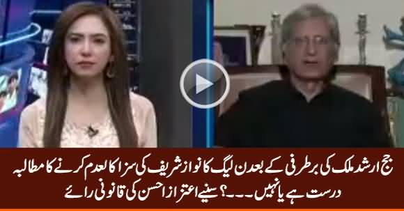 Is PMLN's Demand Justified To Revoke Nawaz Sharif's Conviction? Listen Aitzaz Ahsan Analysis