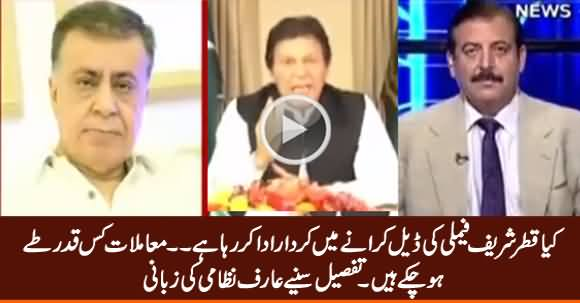 Is Qatar Playing Role To Get Deal For Sharif Family? Arif Nizami Telling Details
