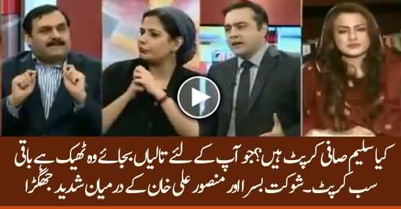 Is Saleem Safi A Corrupt Journalist? Heated Debate Between Shaukat Basra And Mansoor Ali Khan