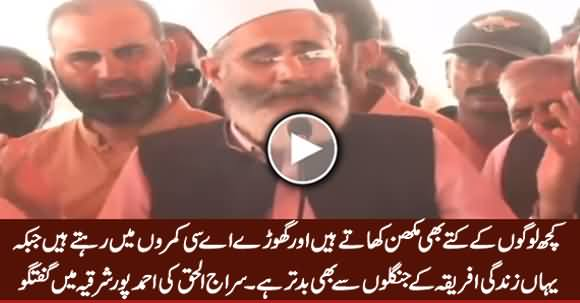 Is Sanihe Mein Sab Ghareeb Loog Mare Hain - Siraj ul Haq Media Talk in Ahmad Pur Sharqia