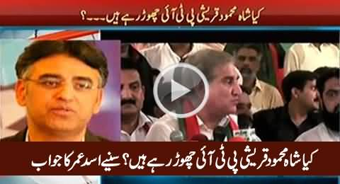 Is Shah Mehmood Qureshi Leaving PTI? Watch Asad Umar's Reply