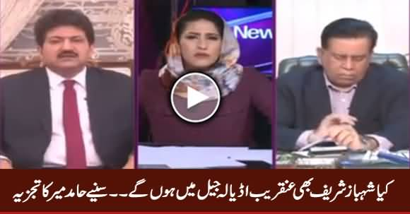 Is Shahbaz Sharif Also Going To Adiala Jail Soon? Listen Hamid Mir's Analysis