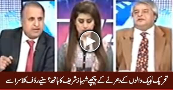 Is Shahbaz Sharif Behind Tehreek e Labbaik Dharna - Listen Rauf Klasra Analysis
