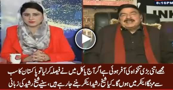Is Sheikh Rasheed Going To Become TV Anchor? Watch What He Is Saying