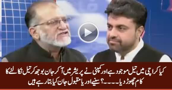 Is Some Conspiracy Against Karachi Oil Reservoirs? Listen What Orya Maqbool Jan Is Telling