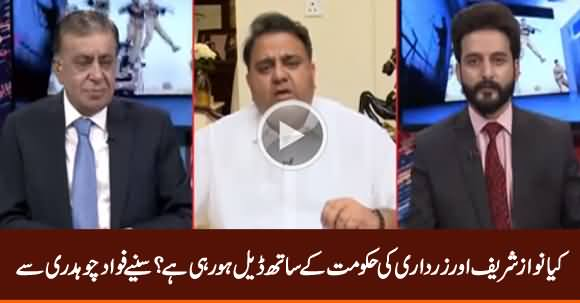 Is Some Deal Being Occurring Between Nawaz, Zardari & Govt - Fawad Chaudhry Response