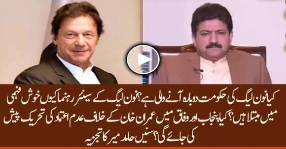 Is There Any Chance Of No Confidence Vote Against Imran Khan? Hamid Mir Expert Analysis