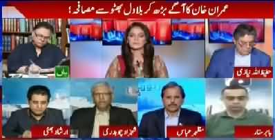 Is there any chance of politics of consensus between PPP and PTI in future?? Hassan Nisar's analysis