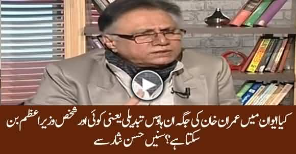 Is There Any In House Change Or Removal Of Imran Khan Expected ? Hassan Nisar Comments