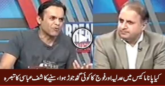 Is There Any Nexus Between Army & Judiciary in Panama Case - Listen Kashif Abbasi Analysis