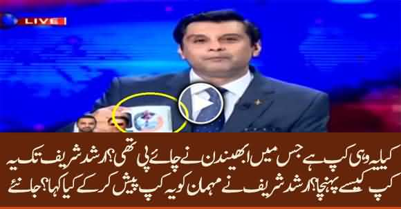 Is This Cup Belongs To Abhinandan? Who Provided It To Arshad Sharif And why?