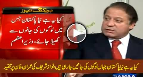 Is This New Pakistan, Where People Are Getting Killed - Nawaz Sharif Criticizes Imran Khan