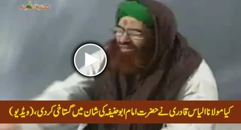 Is This Not Blasphemy? Watch What Maulana Ilyas Qadri Saying About Imam Abu Hanifa (R.A)