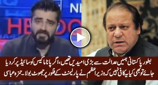 Is This Not Enough For PM's Disqualification That He Lied On Floor Of The House - Hamza Ali Abbasi