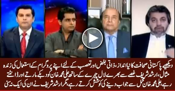 Is This The Journalism, See The Behaviour of Arshad Sharif With Ali Muhammad Khan
