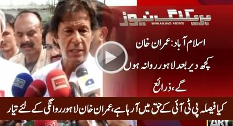 Is Tribunal Going to Give Verdict in Favour of PTI? Imran Khan Ready To Leave For Lahore