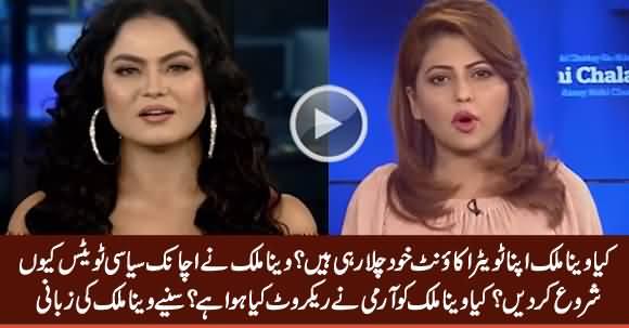 Is Veena Malik Operating Her Twitter Account Herself? Veena Malik Tells in Detail