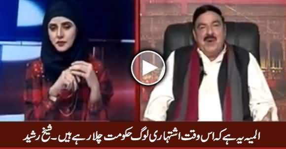 Is Waqt Ishtihari Loog Hakumat Chala Rahe Hain - Sheikh Rasheed