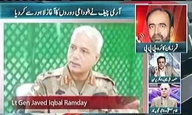Is Zardari Coming Now Because Raheel Sharif Is Retiring? Watch Kaira's Reply