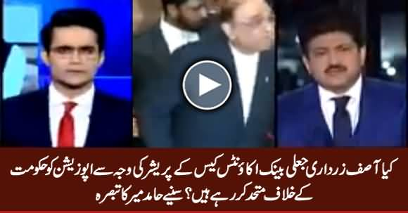 Is Zardari Trying To Unite Opposition Against Govt Due To The Pressure of Fake Accounts Case? Listen Hamid Mir Analysis