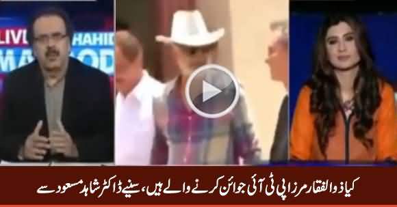 Is Zulfiqar Mirza Going to Join PTI - Watch Dr. Shahid Masood's Analysis