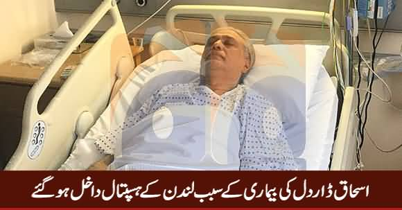 Ishaq Dar Admitted in London Hospital Due to Heart Problem