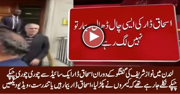 Ishaq Dar Caught On Camera During Nawaz Sharif's Media Talk in London