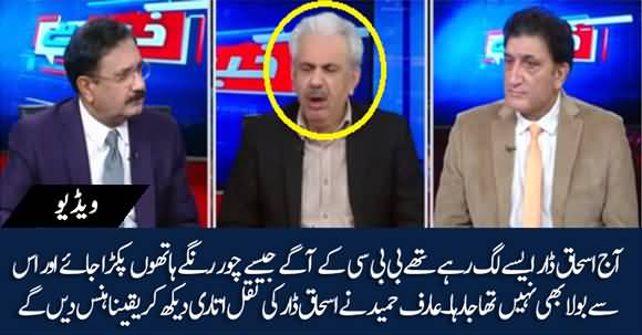 Ishaq Dar Couldn't Speak Clearly Today - Arif Hameed Bhatti Mimicked Him In Live Show