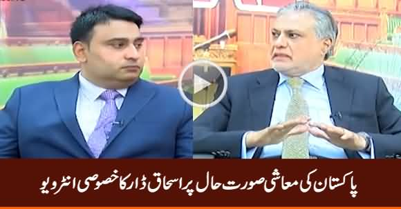 Ishaq Dar Exclusive Interview on Pakistan's Current Economic Condition