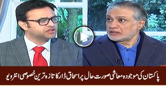 Ishaq Dar Exclusive Interview on Pakistan's Current Economic Situation - 16th May 2019