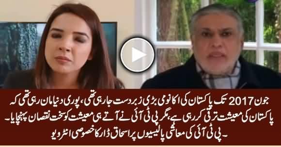 Ishaq Dar Exclusive Interview on PTI Govt's Economic Policies