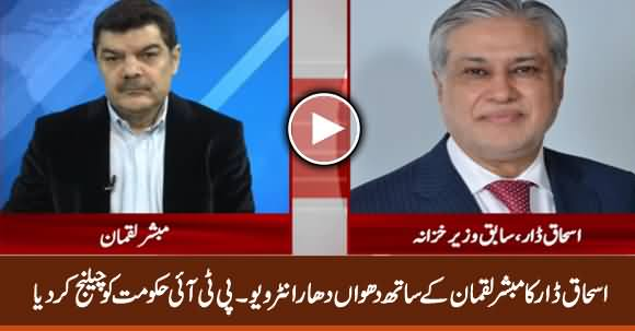 Ishaq Dar Exclusive Interview with Mubashir Luqman, Challenges PTI Govt To Face Him In Debate